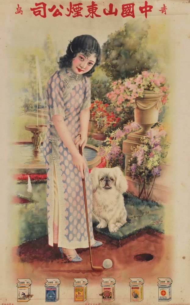 [Chinese Tobacco Advertisement With Woman Playing Golf And Pekingese Dog]