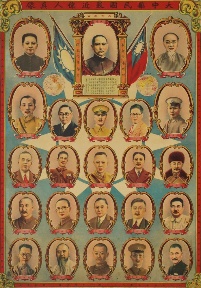(Portraits Of The Greats Of The Chinese Republic)