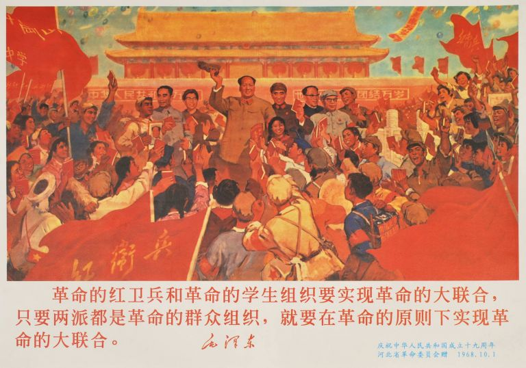 [Chairman Mao With Crowd At Tiananmen Square]
