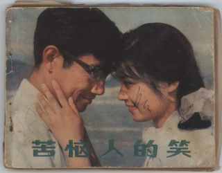 [Movie Booklets, China]