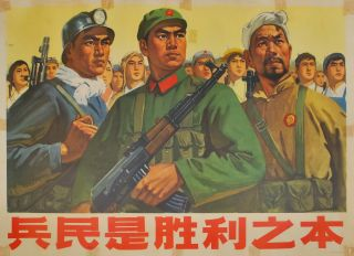 """Bing Min Shi Sheng Li Zhi Ben"" (The People's Militia Is The Root Of Victory)"