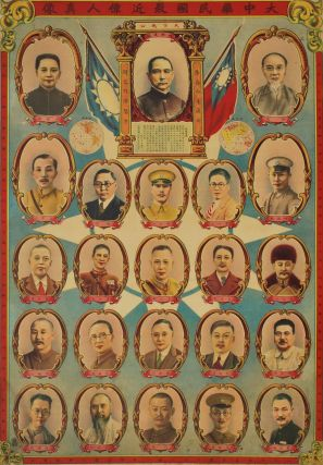 Portraits Of The Greats Of The Chinese Republic